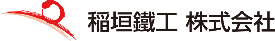 稲垣鐵工株式会社