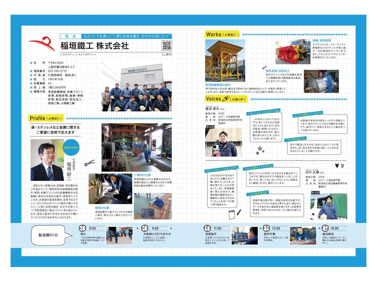 上越の地元企業情報誌「Debut!」に掲載されました。