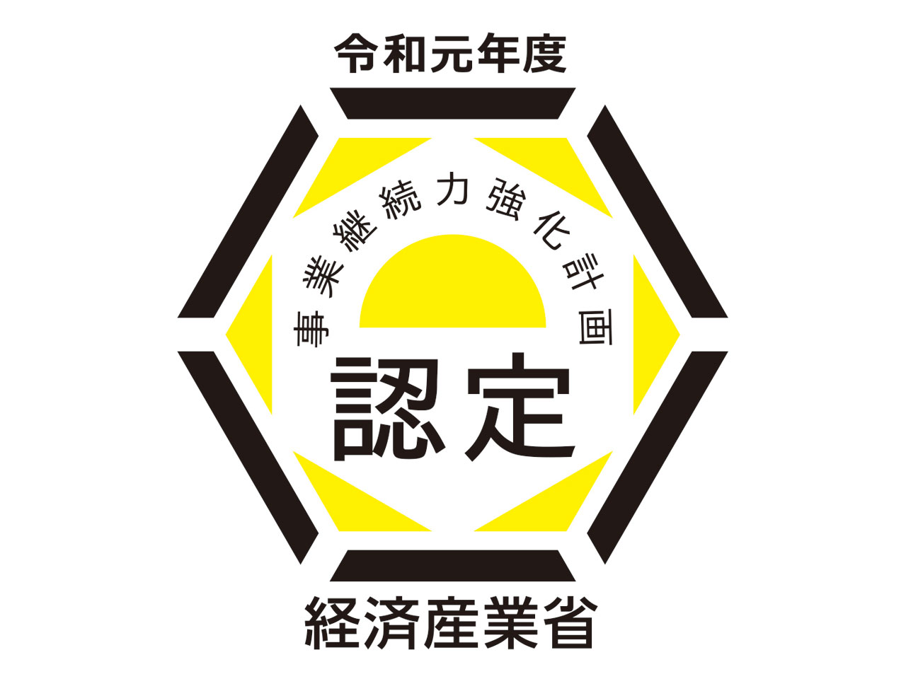 事業継続力強化計画(中小企業庁)が認定されました。